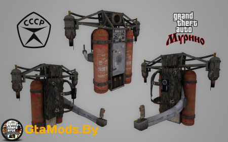 Jetpack Made in USSR для GTA SA